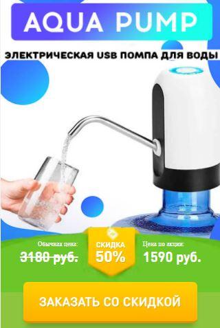 каталог помпы для воды