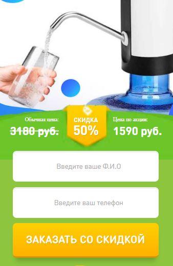 купить помпу для воды бутилированной в смоленске